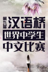 第九届汉语桥世界中学生中文比赛