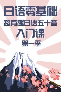 日语零基础:超有趣日语五十音入门课 第一季