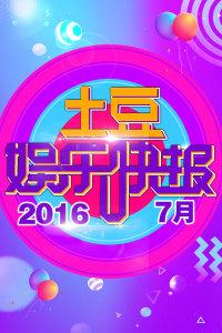 土豆娱乐快报 2016 7月