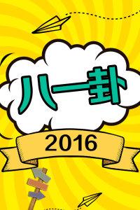 八一卦 2016
