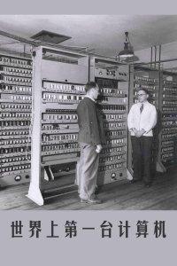 世界上第一台计算机