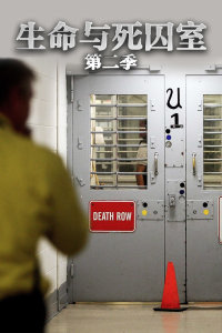 生命与死囚室 第二季