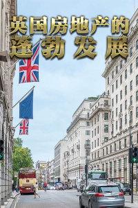 英国房地产的蓬勃发展