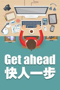 Get ahead 快人一步
