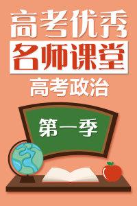 高考优秀名师课堂:高考政治 第一季