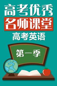 高考优秀名师课堂:高考英语 第一季