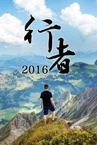 行者 2016