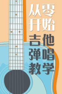 从零开始吉他弹唱教学