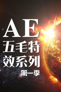 AE五毛特效系列 第一季