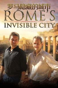 罗马隐藏的城市