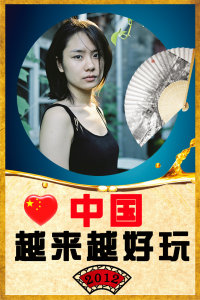 中国越来越好玩 2012