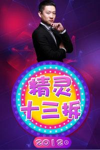 精灵十三拆 2012