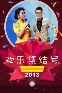 欢乐集结号 2013