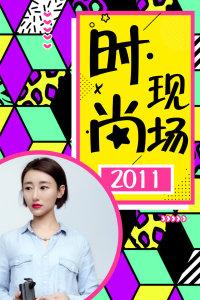 时尚现场 2011