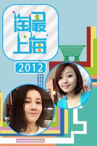 淘最上海 2012