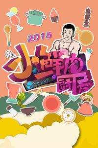 小鲜肉厨房 2015