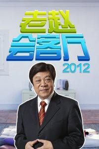 老赵会客厅 2012