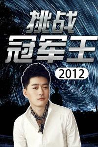 挑战冠军王 2012