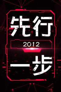 先行一步 2012