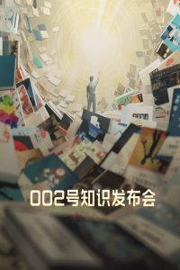002号知识发布会