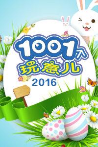 1001个玩意儿 2016