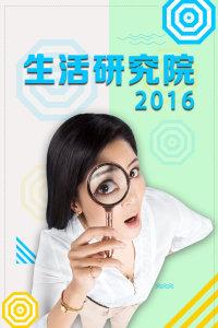 生活研究院 2016