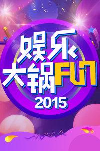 娱乐大锅FUN 2015 第20150104集跨年晚会哪家强 各大卫视撕逼大战火力十足 150104