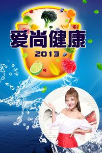 爱尚健康 2013