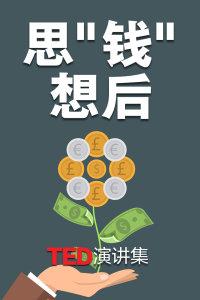 """TED演讲集:思""""钱""""想后"""