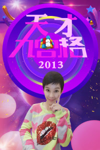 天才九宫格 2013