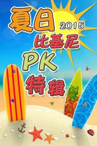 夏日比基尼PK特辑 2015