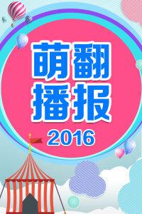 萌翻播报 2016