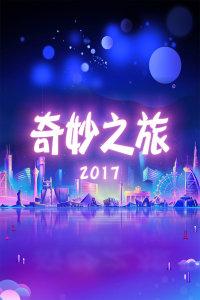 奇妙之旅 2017