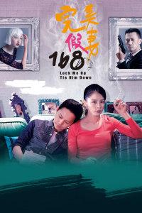 完美假妻168