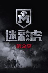 迷彩虎 第三季