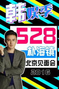韩娱季528朴海镇北京见面会 2016