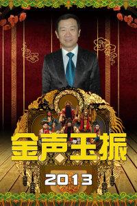 金声玉振 2013