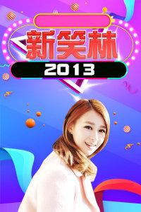 新笑林 2013