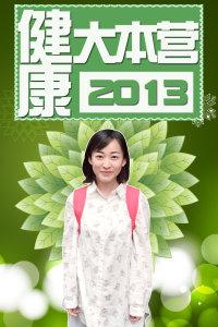 健康大本营 2013
