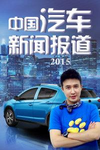 中国汽车新闻报道 2015