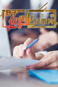 舒子创业纪录片 第一季