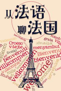 从法语聊法国