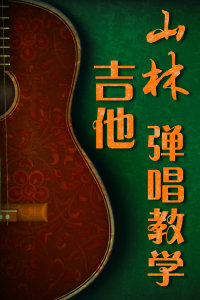 山林吉他弹唱教学