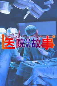 医院里的故事