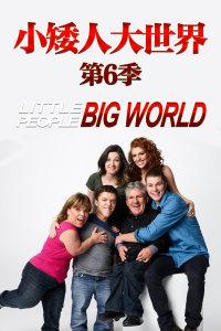 小矮人大世界第6季