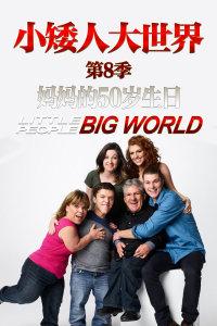 小矮人大世界第8季:妈妈的50岁生日