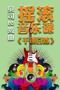【摇滚音乐课】贝司2级曲《千锤百炼》