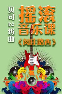 【摇滚音乐课】贝司2级曲《闵庄路西》
