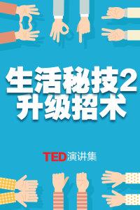 TED演讲集:生活秘技2 升级招术