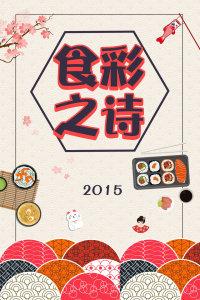 食彩之诗 2015